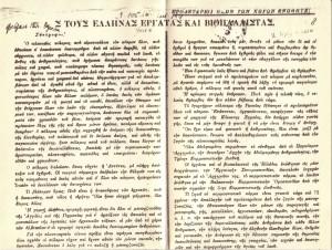 Προκήρυξη του Ελληνικού Τμήματος του Κομμουνιστικού Κόμματος (των Μπολσεβίκων) της Ουκρανίας προς «τους Έλληνας εργάτας και βιοπαλεστάς» (1921) (Συλλογή Κώστα Αυγητίδη)