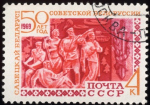 soviet_union-1969-stamp-004_50_years_of_soviet_belarus