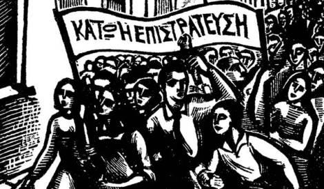 5 Μαρτίου 1943: Ο λαϊκός ξεσηκωμός κατά της επιστράτευσης