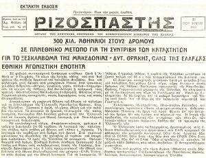 Το πρωτοσέλιδο του Ριζοσπάστη στις 22 Ιουλίου 1943
