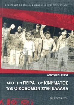 """Από το βιβλίο """"Από την πείρα του κινήματος των οικοδόμων στην Ελλάδα"""""""