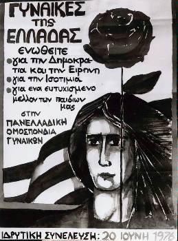 Αφίσα της ιδρυτικής συνέλευσης της ΟΓΕ