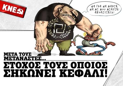 Από αφίσα της ΚΝΕ εναντίον της Χρυσής Αυγής