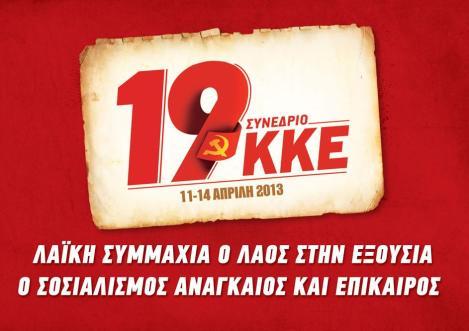 19ο Συνέδριο ΚΚΕ, 11-14 Αρπίλη 2013