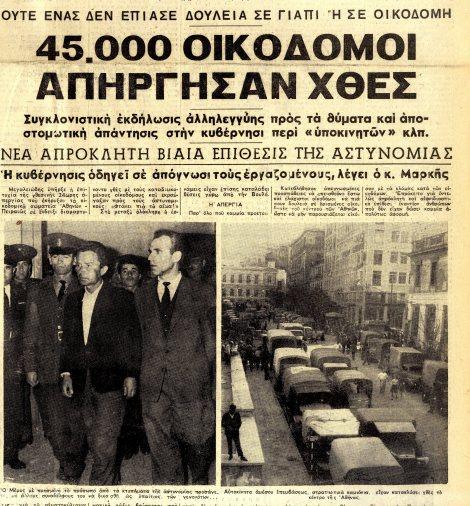"""Από τη δεύτερη 24ωρη απεργία των οικοδόμων στην Αθήνα και τον Πειραιά στις 2 Δεκέμβρη (""""Αυγή"""", 3/12/1960)"""