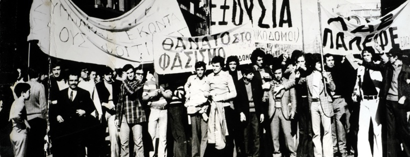 Αποτέλεσμα εικόνας για πολυτεχνείο 1973