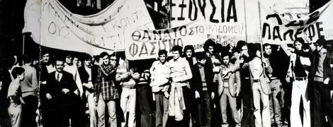 Οι οικοδόμοι στο Πολυτεχνείο (1973)