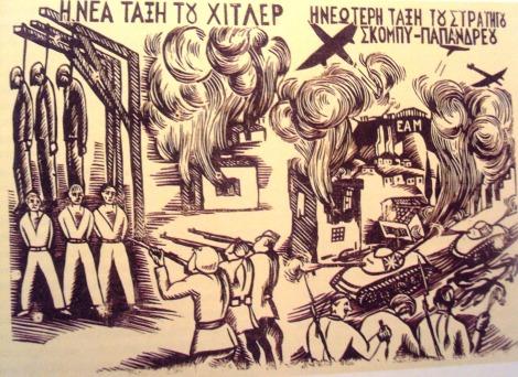 Τρικ του ΕΑΜ το Δεκέμβρη του 1944