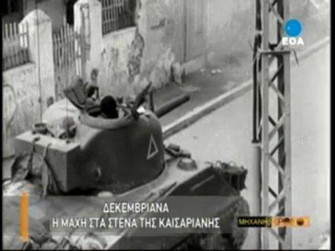 Βρετανικά άρματα μάχης στα στενά της Καισαριανής