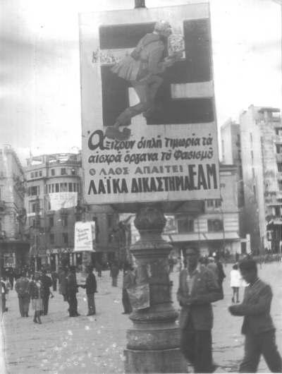 """Οι Ταγματασφαλίτες όχι μόνο δεν τιμωρήθηκαν, αλλά επιστρατεύτηκαν και στην πρώτη γραμμής της """"εθνικοφροσύνης"""" στις μάχες του Δεκέμβρη και μετέπειτα"""