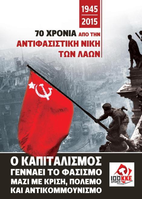 Αφίσα του ΚΚΕ για τα 70χρονα της Αντιφασιστικής Νίκης των Λαών